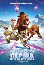 """Фільм """"Льодовиковий період: Курс на зіткнення"""""""