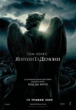"""Фільм """"Янголи та демони"""""""