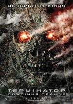 Фильм Терминатор 4: Спасение придет