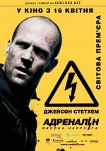 Фильм Адреналин 2