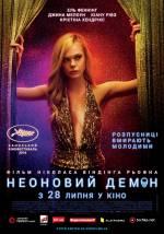 Постеры: Элль Фаннинг в фильме: «Неоновый демон»