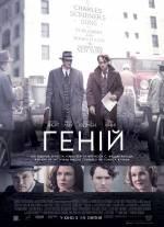 Постери: Лора Лінні у фільмі: «Геній»
