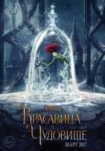 Постеры: Фильм - Красавица и чудовище - фото 8