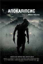Фильм Апокалипсис