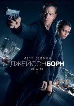 Постеры: Алисия Викандер в фильме: «Джейсон Борн»