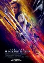 Постеры: Закари Куинто в фильме: «Стартрек: Бесконечность»