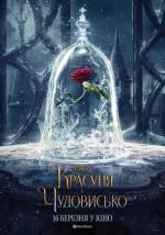 Постеры: Фильм - Красавица и чудовище - фото 5