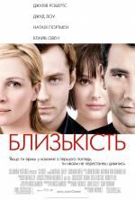 Постери: Наталі Портман у фільмі: «Близькість»