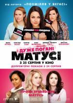 Постери: Кетрін Хан у фільмі: «Дуже погані матусі»