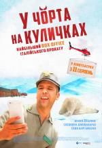 Постеры: Кекко Дзалоне в фильме: «К черту на рога»