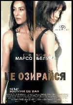 Фільм Не озирайся - Постери