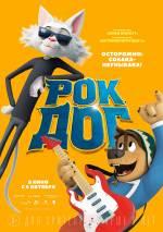 Постеры: Фильм - Рок Дог