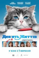 Постери: Кевін Спейсі у фільмі: «Дев'ять життів»