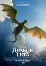 """Фильм """"Дракон Пита"""""""