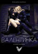 Постеры: Мишель Уильямс в фильме: «Валентинка»