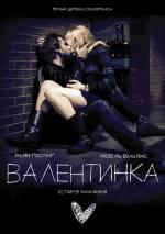Фильм Валентинка
