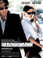 Фильм Неуловимый