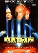 Фільм П'ятий елемент - Постери