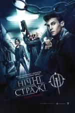 Постери: Леонід Ярмольник у фільмі: «Нічні вартові»