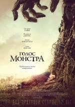 Постеры: Фильм - Голос монстра - фото 4