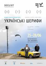 Фильм Украинские шерифы - Постеры