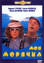 Фільм Моя морячка - Постери