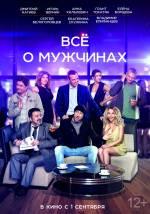 Постеры: Дмитрий Нагиев в фильме: «Все о мужчинах»