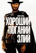 """Фильм """"Хороший, плохой, злой"""""""