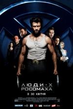 Постеры: Райан Рейнольдс в фильме: «Люди Икс: Начало. Росомаха»