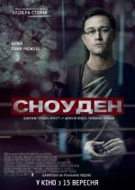 "Фильм ""Сноуден"""