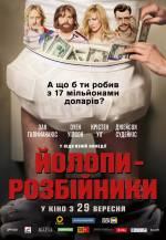 Постеры: Кристен Уиг в фильме: «Олухи-разбойники»