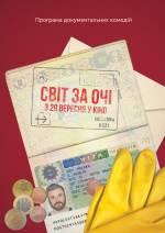 """Фильм """"Куда глаза глядят"""""""