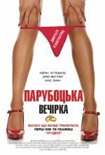 Фільм Парубоцька вечірка - Постери