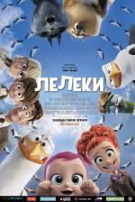 """Фільм """"Лелеки"""""""