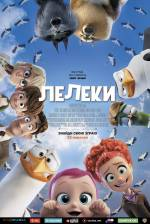 Фільм Лелеки - Постери