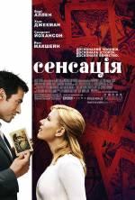 Фильм Сенсация