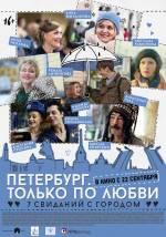 Постеры: Анна Михалкова в фильме: «Петербург. Только по любви»