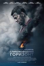 """Фильм """"Глубоководный горизонт"""""""