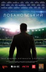 """Фільм """"Лобановський назавжди"""""""