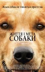 """Фільм """"Життя і мета собаки"""""""