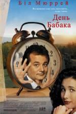 Постеры: Билл Мюррэй в фильме: «День сурка»