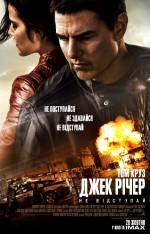 """Фільм """"Джек Річер: Не відступай"""""""