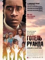 Фильм Отель Руанда - Постеры