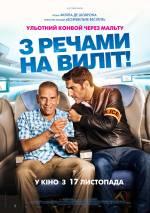 Фільм З речами на виліт! - Постери