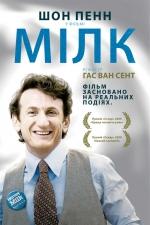 Постери: Шон Пенн у фільмі: «Мілк»