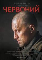 Постеры: Фильм - Червоный