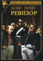 Фильм Ревизор