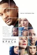 Постеры: Уилл Смит в фильме: «Скрытая красота»