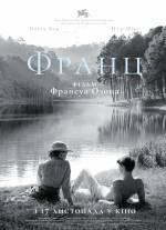 Постеры: Пьер Нинэ в фильме: «Франц»