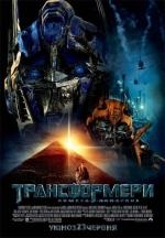Фильм Трансформеры: Месть павших